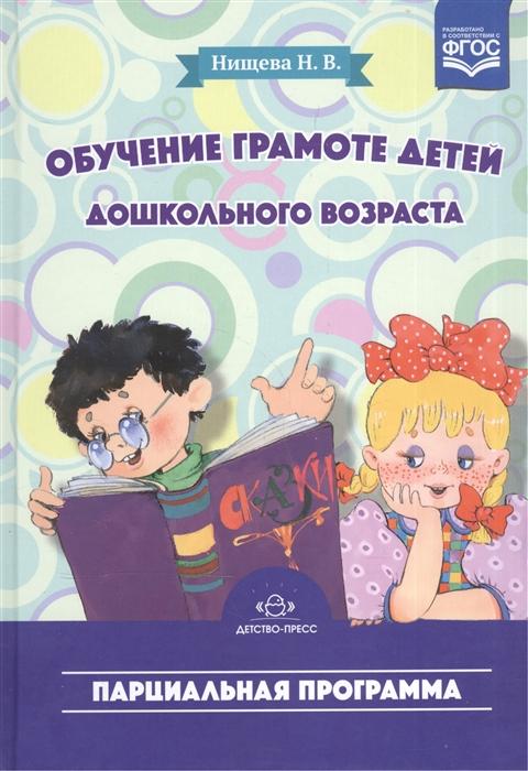 Нищева Н. Обучение грамоте детей дошкольного возраста Парциальная программа