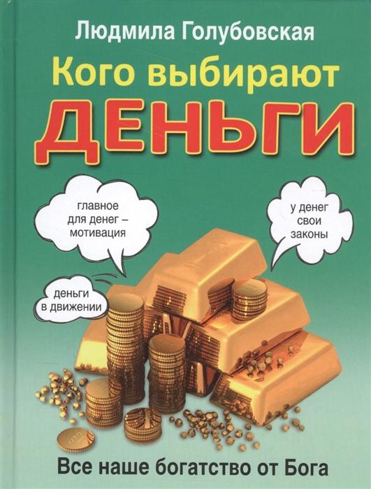 Голубовская Л. Кого выбирают деньги Все наше богатство от Бога