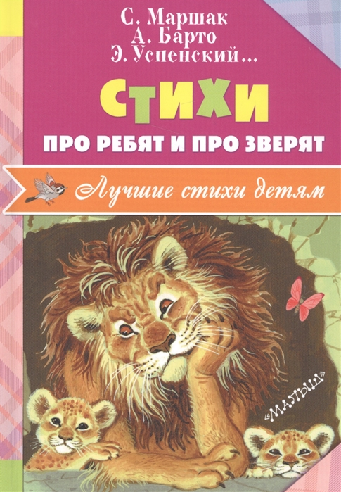 Маршак С., Барто А., Успенский Э. и др. Стихи про ребят и про зверят григорьева а ред про зверят
