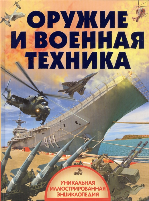 Ликсо В. Оружие и военная техника
