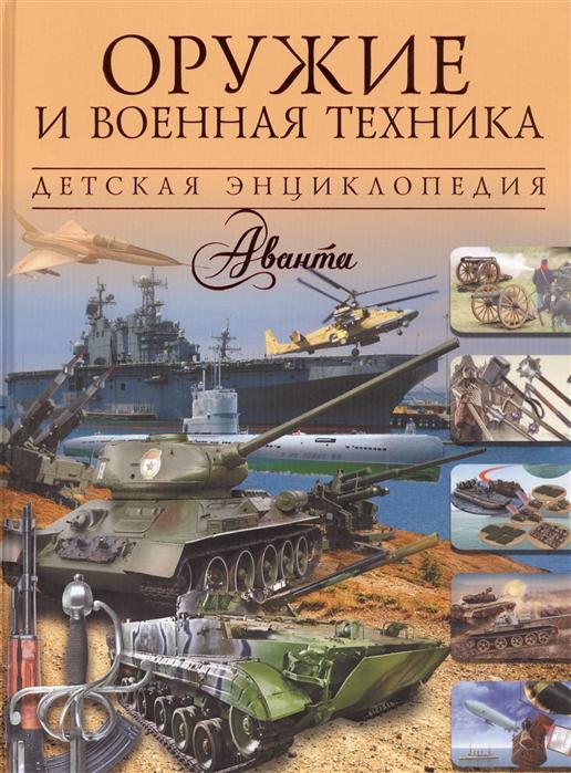 Ликсо В. Оружие и военная техника свириденко е оружие россии военная техника и стрелковое оружие