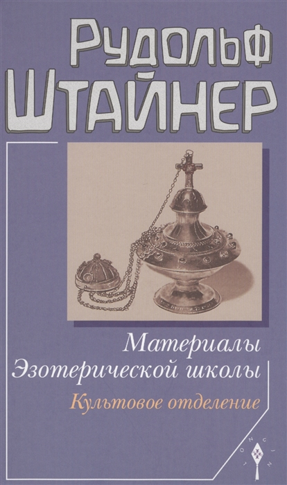 Штайнер Р. Материалы Эзотерической школы Культовое отделение