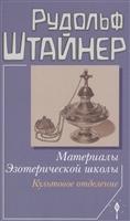 Материалы Эзотерической школы. Культовое отделение