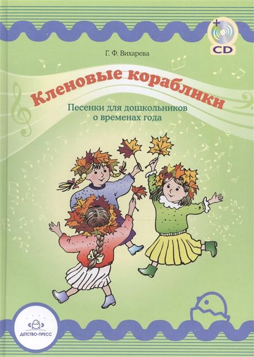 Купить Кленовые кораблики Песенки для дошкольников о временах года CD, Детство-Пресс, Стихи и песни