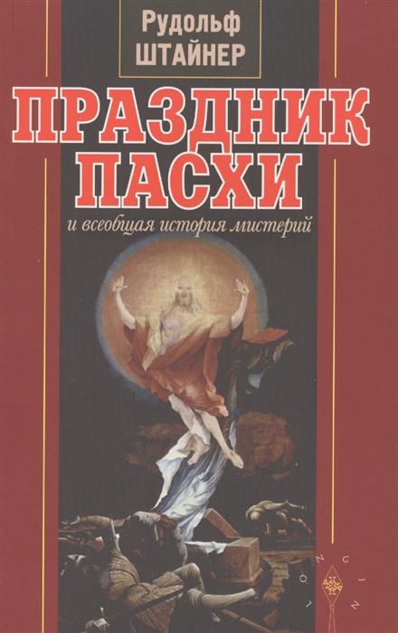 Штайнер Р. Праздник Пасхи и всеобщая история мистерий