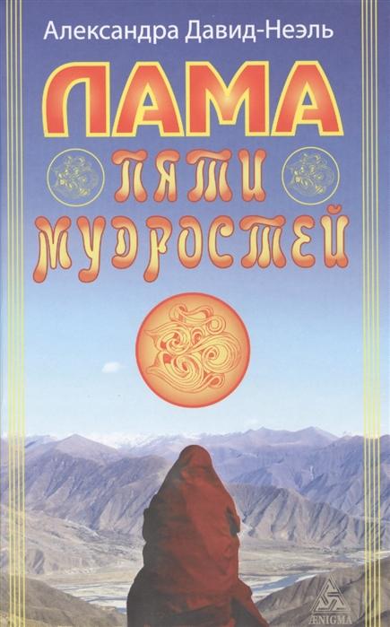 Давид-Неэль А. Лама пяти мудростей александра давид неэль лама пяти мудростей