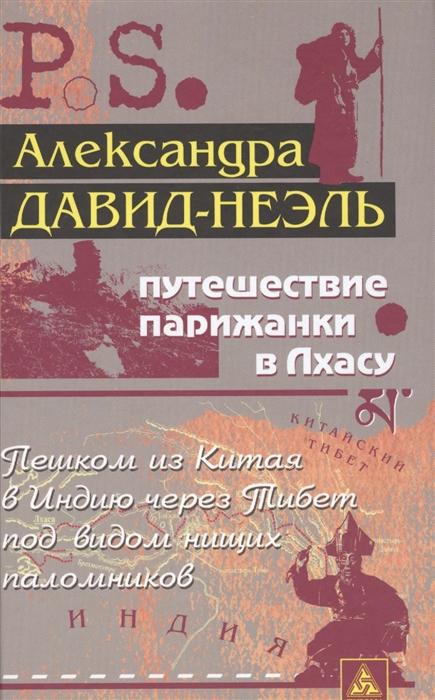 Давид-Неэль А. Путешествие парижанки в Лхасу александра давид неэль лама пяти мудростей