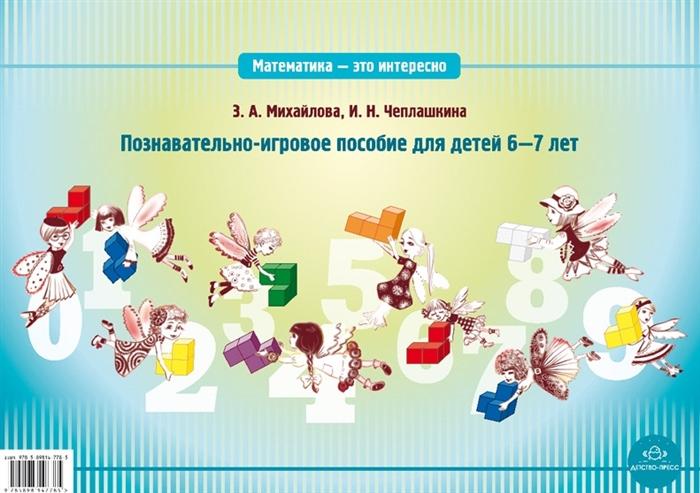 цена на Михайлова З., Чеплашкина И. Математика - это интересно Познавательно-игровое пособие для детей 6-7 лет