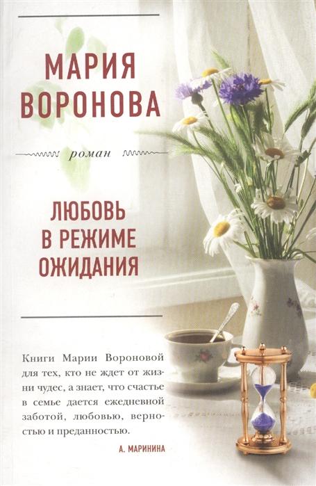 Воронова М. Любовь в режиме ожидания в режиме ожидания годо 2019 02 22t20 00