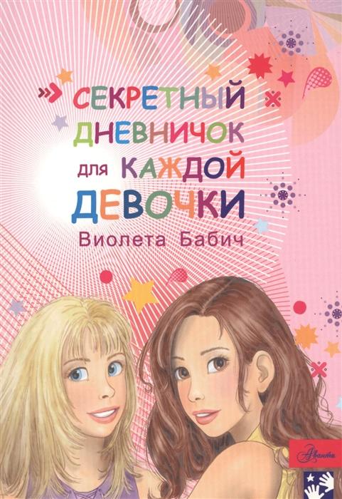 Бабич В. Секретный дневничок для каждой девочки недорого