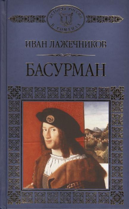 Лажечников И. Басурман лажечников иван иванович басурман