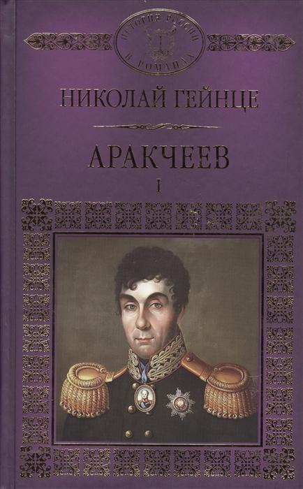 Гейнце Н. Аракчеев Части первая - третья елена викторовна скакунова третья сторона книга первая