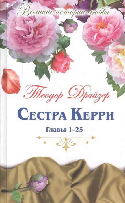 Драйзер Т. Сестра Керри Роман Главы 1-25 драйзер т сестра керри книга 2