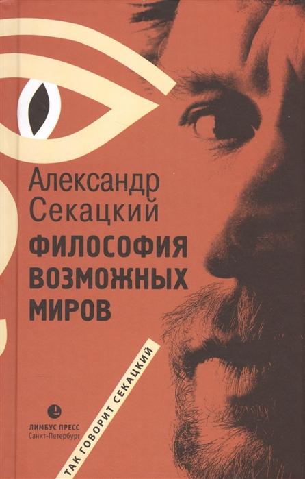 Секацкий А. Философия возможных миров