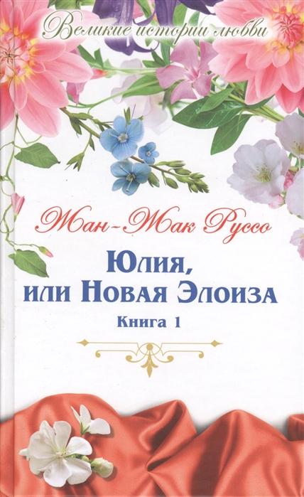 Руссо Ж. Юлия или Новая Элоиза Книга 1 Том 5