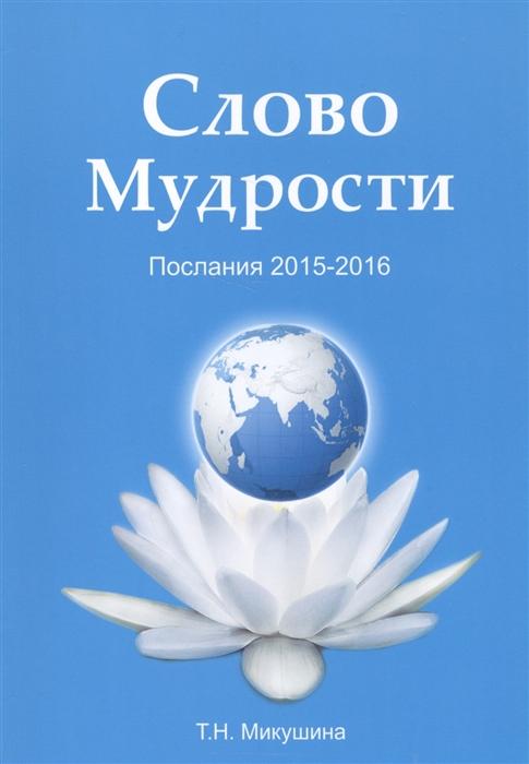 Микушина Т. Слово мудрости Послания 2015-2016 микушина т духовная миссия россии