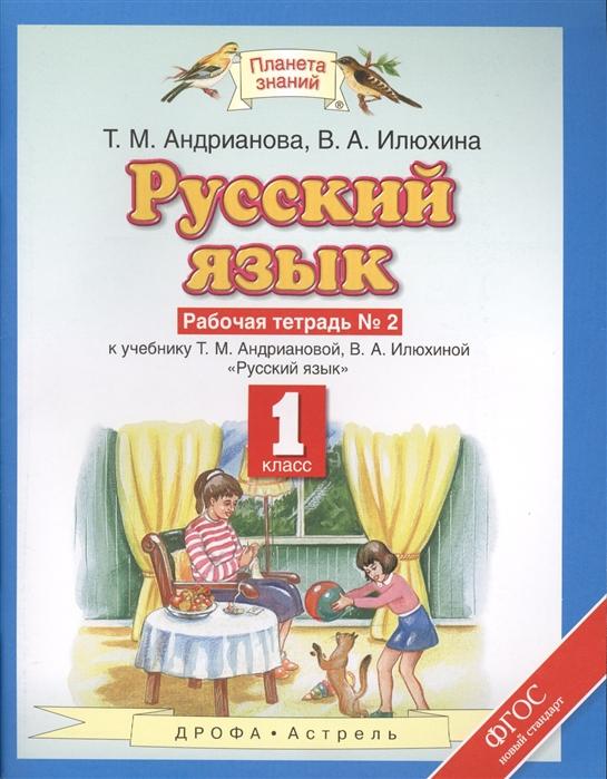 Русский язык 1 класс Рабочая тетрадь 2 К учебнику Т М Андриановой В А Илюхиной Русский язык