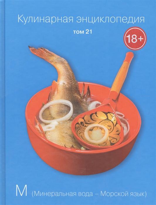 Бондаренко Н., Шинкарева Н. (сост.) Кулинарная энциклопедия Том 21 М Минеральная вода - Морской язык цена