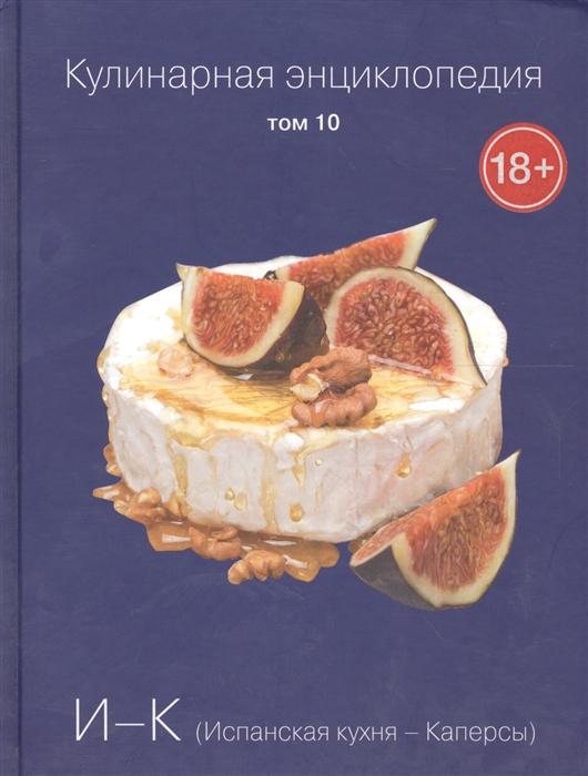 Кулинарная энциклопедия Том 10 И-К Испанская Кухня - Каперсы