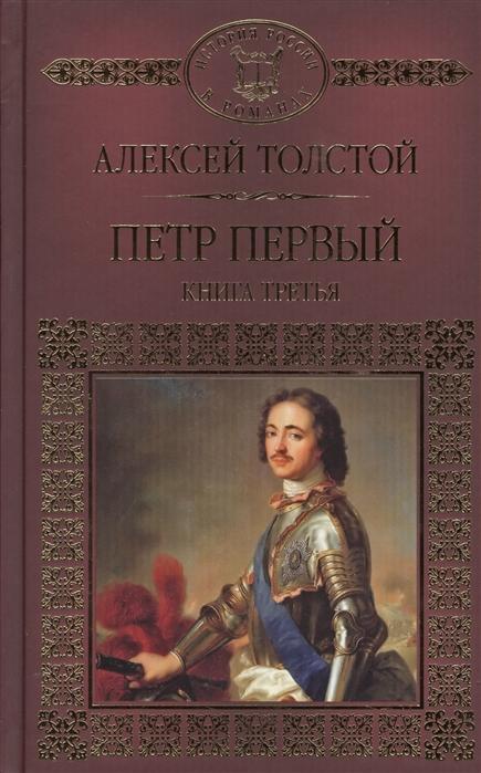 цена на Толстой А. Петр Первый Книга третья