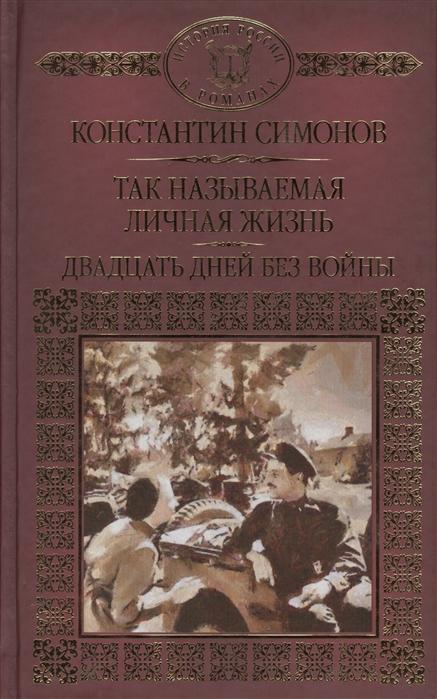 Симонов К. Так называемая личная жизнь Двадцать дней без войны цена