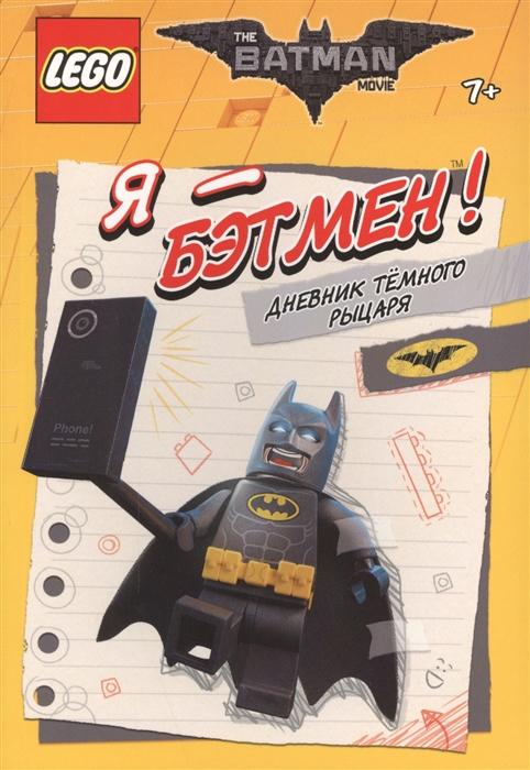 Саломатина И. (пер.) LEGO Batman Movie Я - Бэтмен Дневник Темного рыцаря