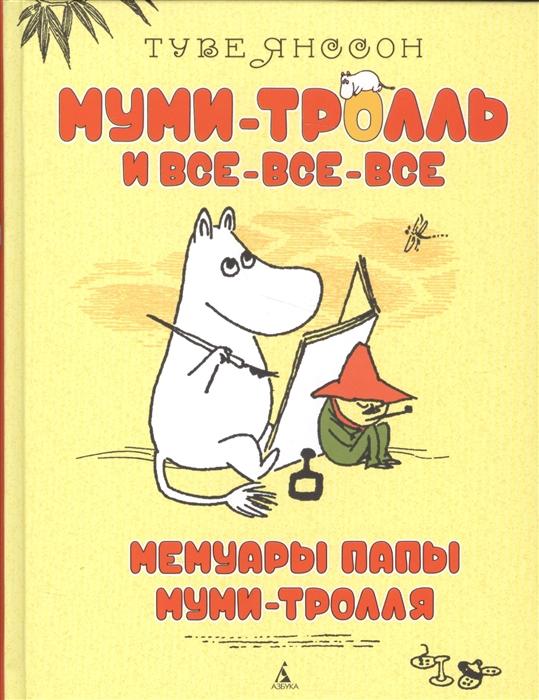 Янссон Т. Мемуары папы Муми-тролля