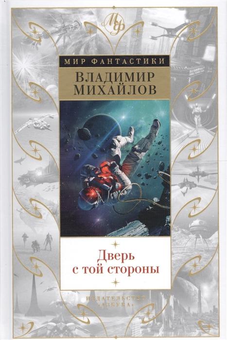 купить Михайлов В. Дверь с той стороны онлайн