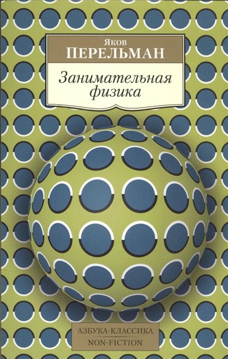 Перельман Я. Занимательная физика перельман я занимательная физика книги первая и вторая