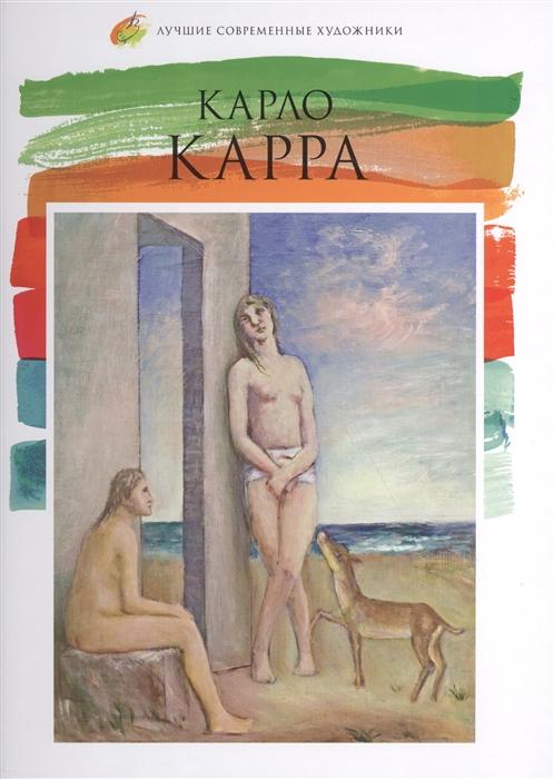 Кинякина Е. Карло Карра 1881-1966
