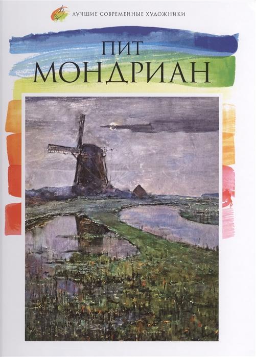 Карасевич А. Пит Мондриан 1872-1944 карасевич а эрте 1892 1990