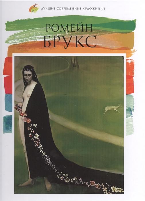 цена Киташова О. Ромейн Брукс 1874-1970 в интернет-магазинах