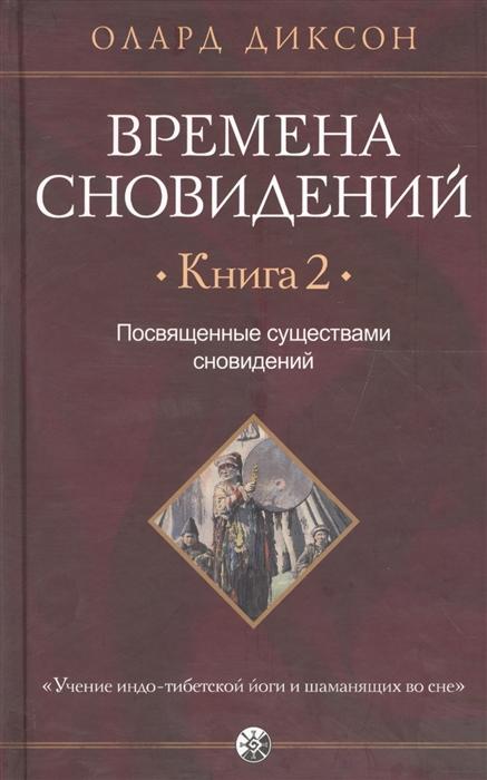 Времена сновидений Книга 2 Посвященные существами сновидений фото