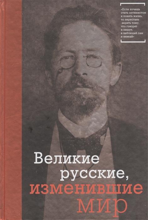 Великие русские изменившие мир