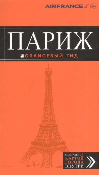 цена на Чередниченко О. Париж Путеводитель