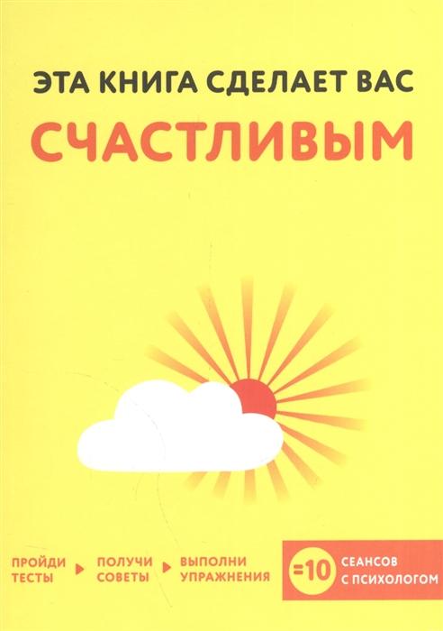 Хиббард Дж., Асмар Дж. Эта книга сделает вас счастливым дилейни дж скользящий