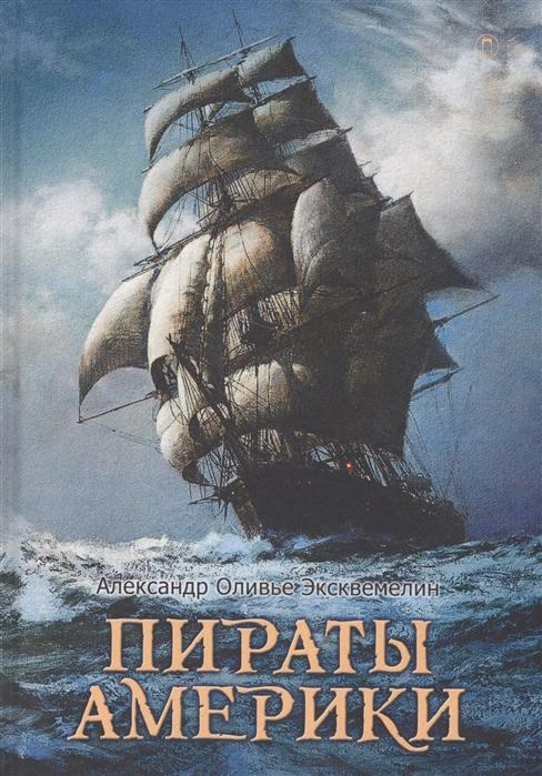 цена на Эксквемелин А.О. Пираты Америки