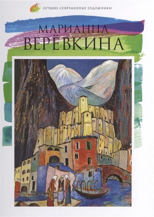 цена Киташова О. Марианна Веревкина 1860-1938 в интернет-магазинах
