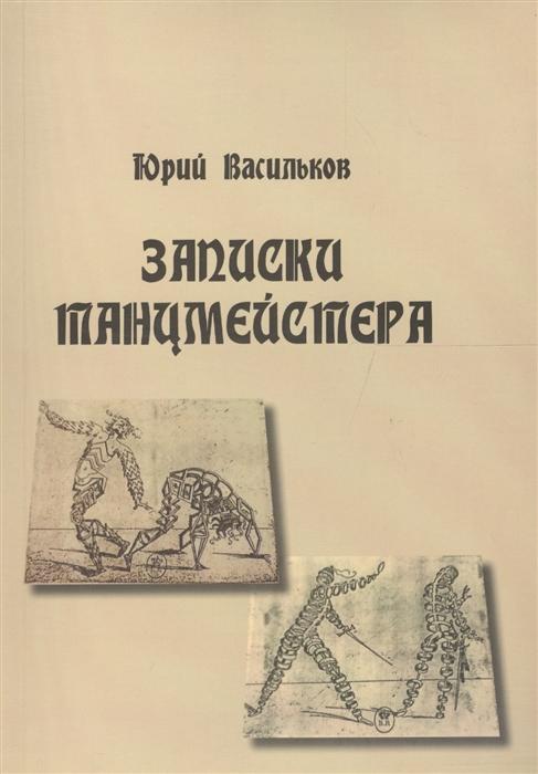 Васильков Ю. Записки танцмейстера