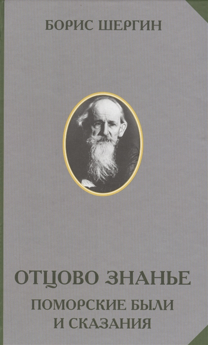 цены Шергин Б. Отцово знанье Поморские были и сказания