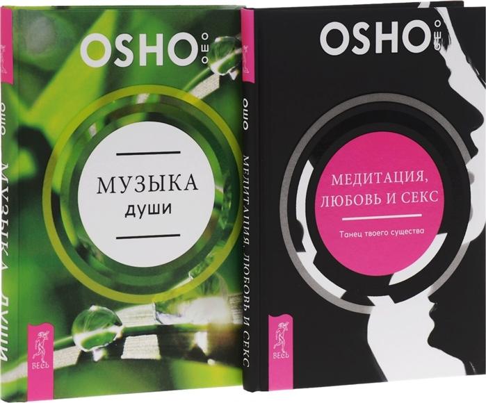Ошо Медитация любовь и секс Музыка души комплект из 2 книг кертис дж ошо танец энергий мужчина vs женщина комплект из 2 книг