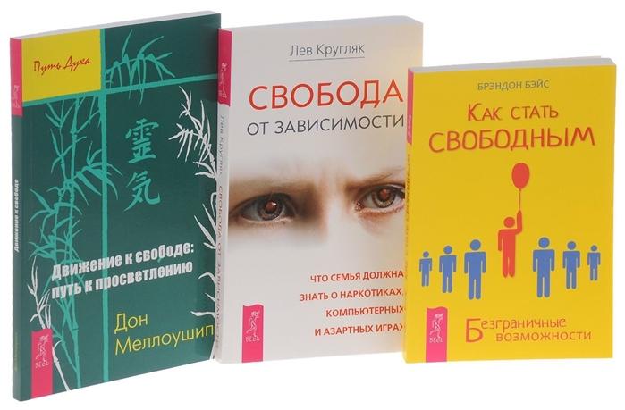 Как стать свободным Свобода от зависимости Движение к свободе комплект из 3 книг