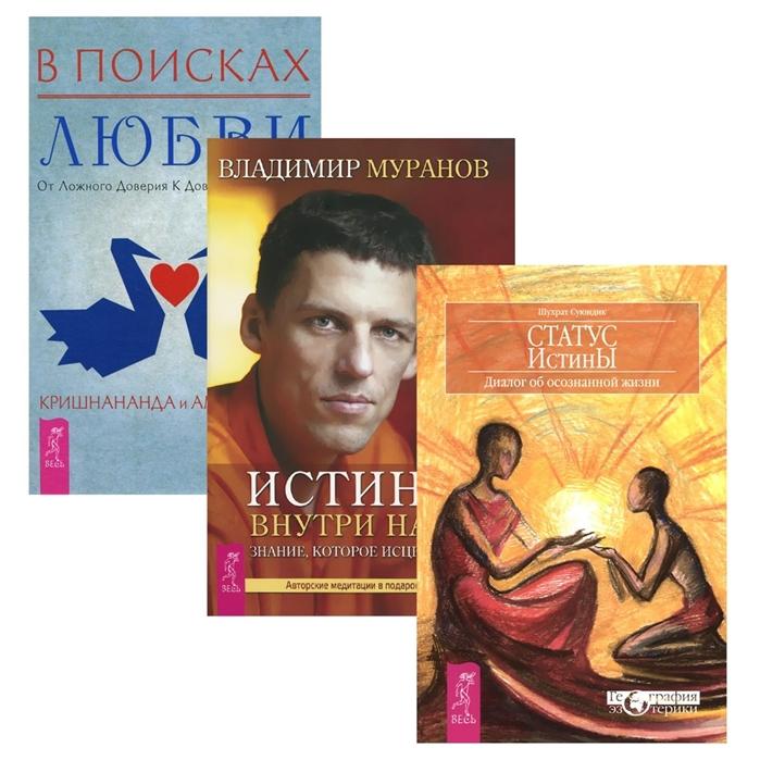 Муранов В., Троуб А., Суюндик Ш. и др. В поисках любви Истина внутри нас Статус истины комплект из 3 книг