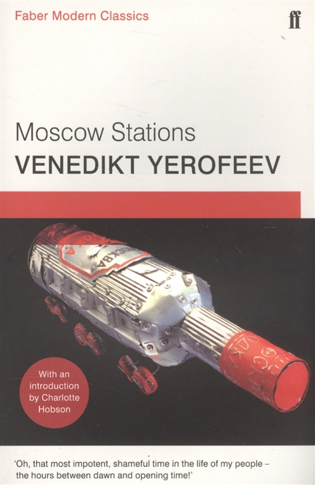 Фото - Yerofeev V. Moscow Stations A Poem a poem for peter