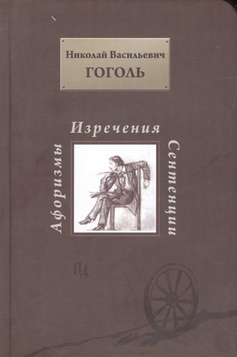 Гоголь Н. Афоризмы изречения сентенции