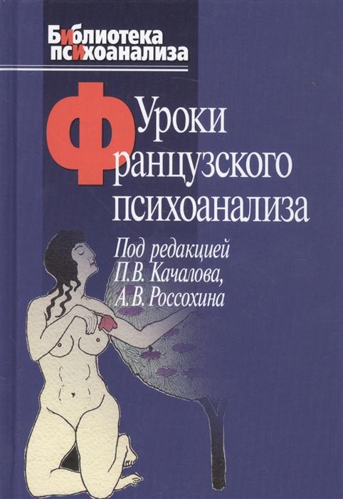 Уроки французского психоанализа Десять лет франко-русских клинических коллоквиумов по психоанализу