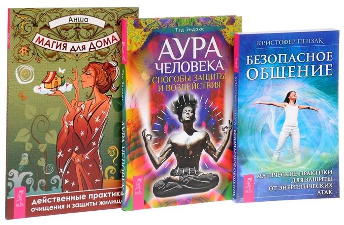 Безопасное общение Магия для дома Действенные практики Аура человека комплект из 3 книг