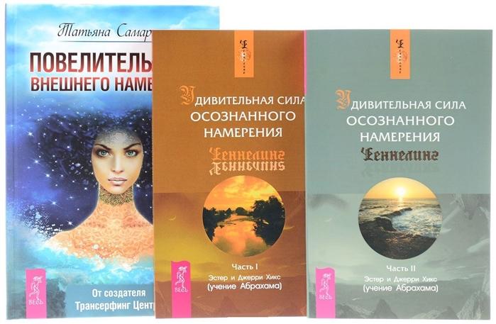 Повелительница внешнего намерения Удивительная сила Часть 1 Удивительная сила Часть 2 комплект из 3 книг