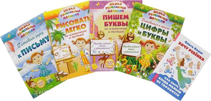 Хочу ребенка Школа гениальных малышей 4 книги комплект из 5 книг