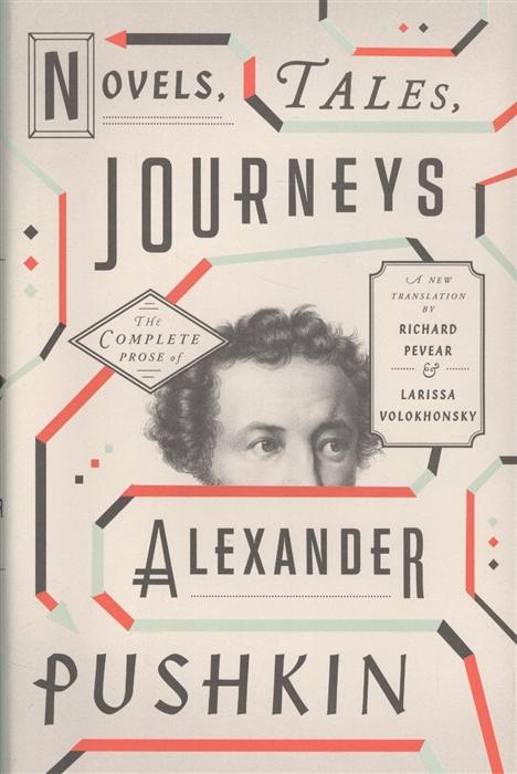 Pushkin A. Novels Tales Journeys The Complete Prose of Alexander Pushkin